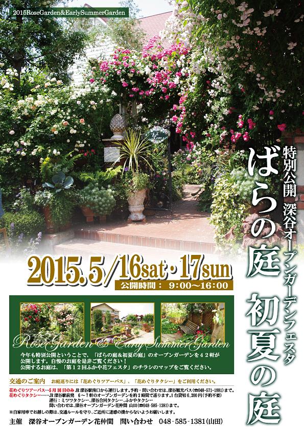 2015バラと初夏の庭ポスター